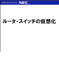 NEC-VIOPS01.png