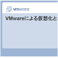 VMWARE-VIOPS01.png