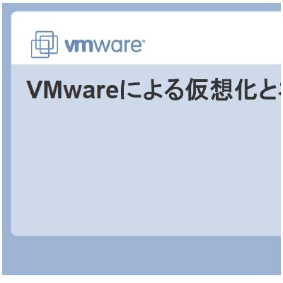 http://www.viops.jp/VMWARE-VIOPS01.png
