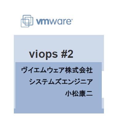http://www.viops.jp/VMWARE-VIOPS02.PNG