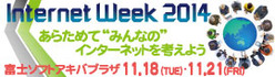 iw2014_banner_270x76_b.jpg